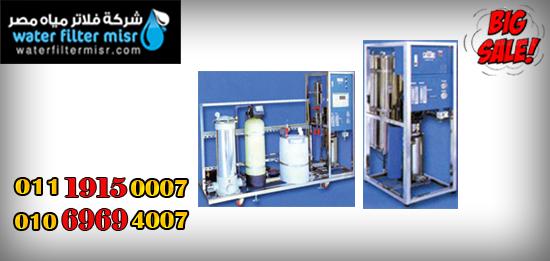 محطة معالجة المياه