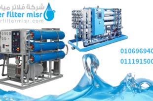 محطات مياه زراعيه و محطات مياه و محطات مياه شرب