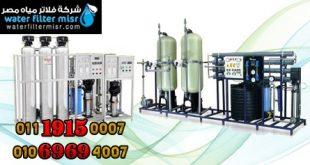 أنواع محطات تنقية مياه الشرب ومكونات محطات تنقيه المياه