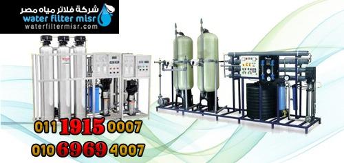 محطات تنقية مياه الشرب المركزية
